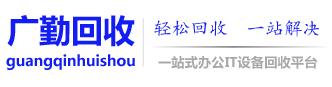 上海广勤物资回收利用有限公司